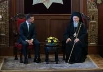 СМИ: Зеленский отказался подписать совместное заявление с патриархом Варфоломеем