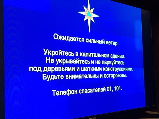 В Москве передачи ТВ прервали сообщением об урагане