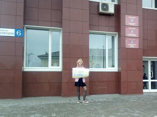 Не самый обычный протест провела несовершеннолетняя в Иванове