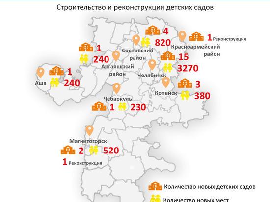 Где в Челябинске построят новые детские сады СПИСОК АДРЕСОВ