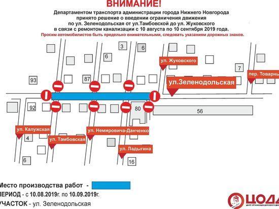 Два участка улицы Зеленодольской закроют для транспорта