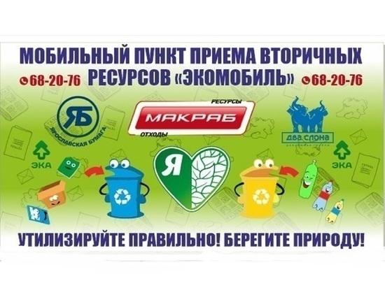 В Дзержиском районе Ярославля пройдет акция «Экомобиль»
