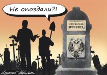 Французские парламентарии выступили за то, чтобы Россия рассчиталась по долгам еще царских облигаций