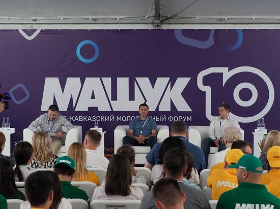 Юбилейный форум «Машук 2019» официально открылся в Пятигорске