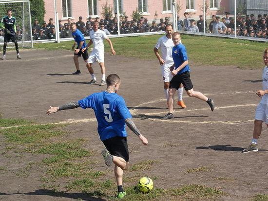 Репортаж из колонии, гду бывшие футболисты играли в футбол против нынешних футболистов-профессионалов