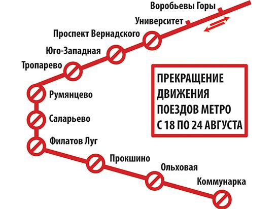 На Сокольнической линии метро снова закроют девять станций