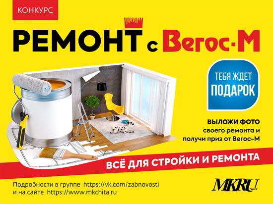 Призы за лучшие фото ремонта дарят «Вегос-М» и «МК в Чите»