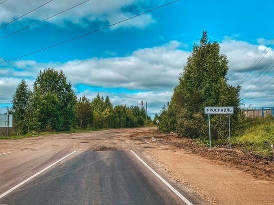 В Ярославском районе построили «Дорогу в никуда»