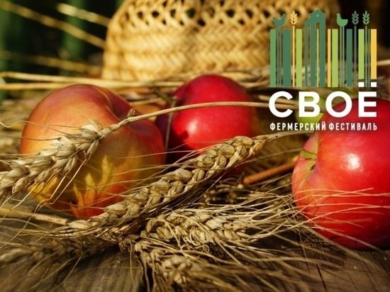 Фестиваль фермерской еды «СВОЕ» – впервые за Уралом!