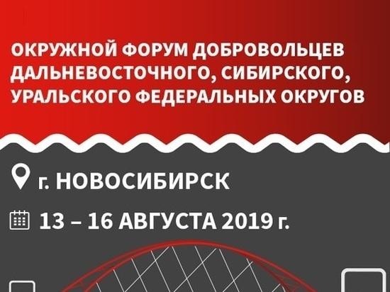 В среду в Новосибирске откроется окружной форум добровольцев