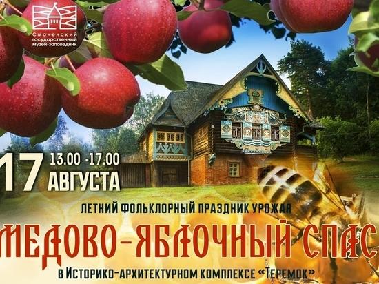 В Смоленской области отметят праздники – Медовый и Яблочный Спасы