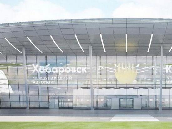 В аэропорту Хабаровска опровергли перенос срока сдачи нового терминала