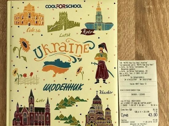 Учат в школе: в Киеве продают дневники с картой Украины без Крыма