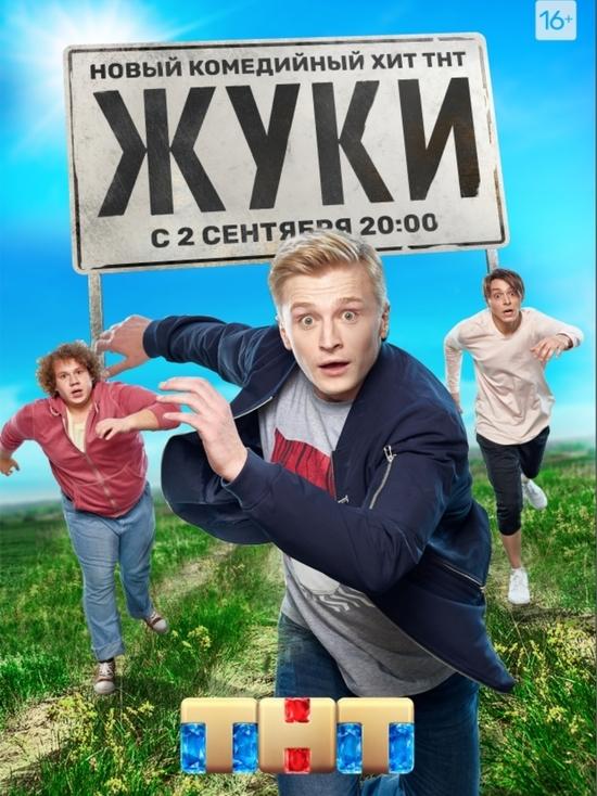 «ЖУКИ» – новый комедийный хит ТНТ от создателей «Интернов»