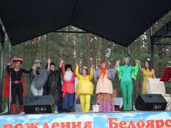 Белоярский район Свердловской области отметил День рождения