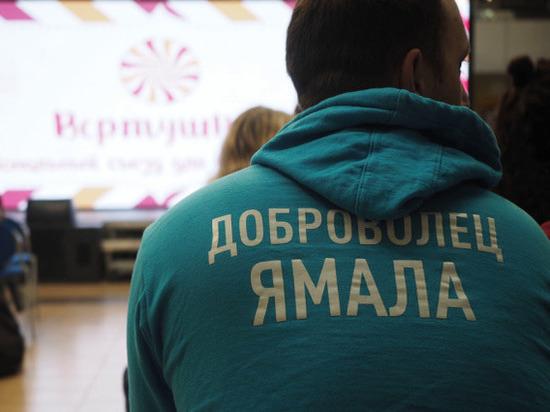 В полуфинал конкурса «Доброволец России» вышли 18 проектов из ЯНАО