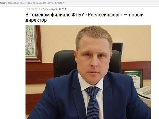 Главу томского Рослесинфорга задержали по делу о растрате на миллион