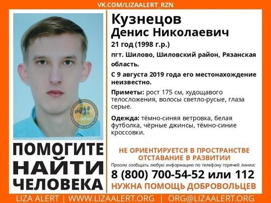 В Шилове пропал 21-летний молодой человек