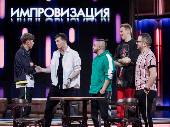 Баста, Алексей Ягудин, Иосиф Пригожин и другие гости шоу «Импровизация» на ТНТ!