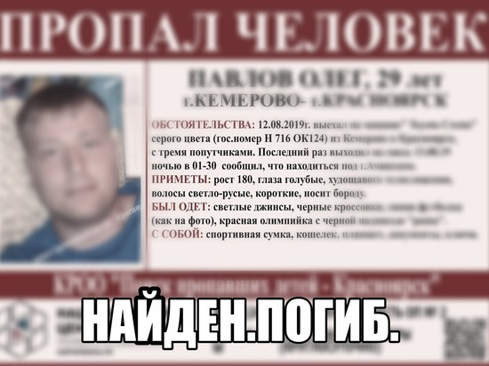Пропавшего по дороге из Кемерово в Красноярск парня нашли мертвым