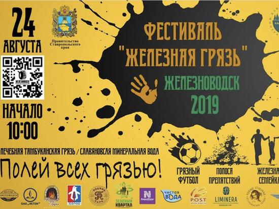 Фестиваль «Железная грязь» в Железноводске посетят 60 тысяч человек