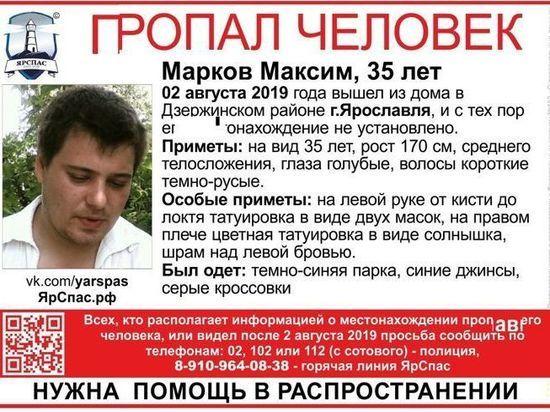 В Ярославле пропал 35-летний мужчина