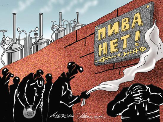Пивная оккупация: кто против?