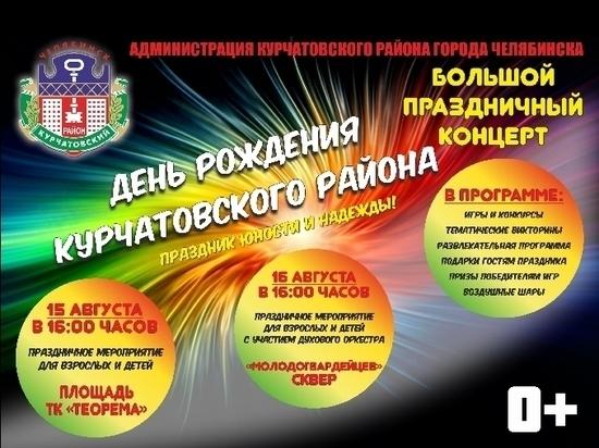 Курчатовский район отмечает День рождения и приглашает гостей