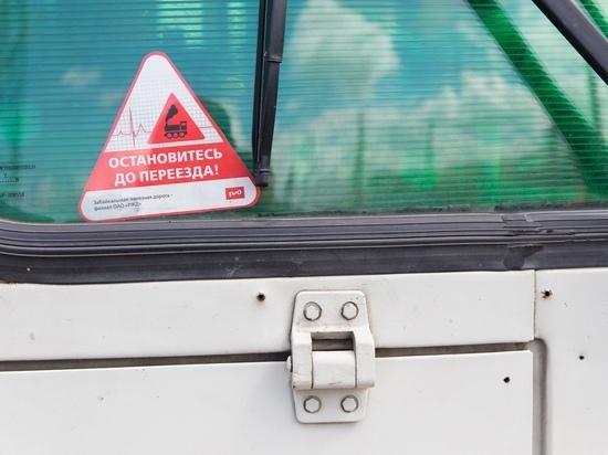 Наклейки «Остановись до переезда!» появились на стеклах машин в Забайкалье