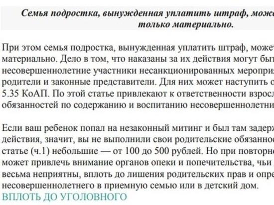 Свердловским школьникам пригрозили детдомом за участие в митингах