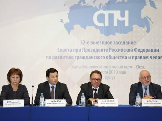 Российские правозащитники оценили югорские практики реализации федеральных проектов