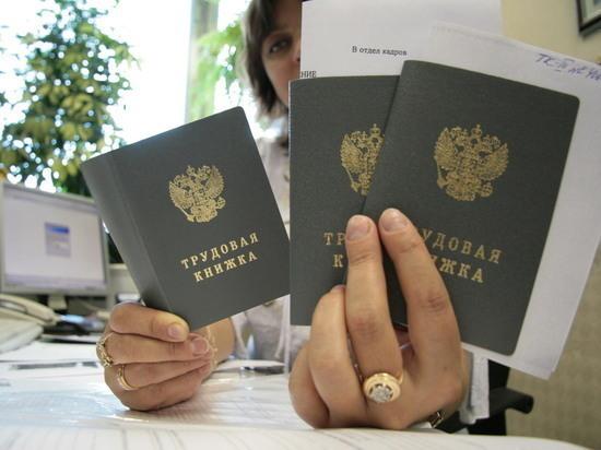 Число нашедших работу россиян в июле сократилось на четверть