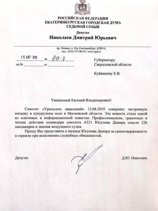 Депутат попросил Куйвашева наградить пилота «Уральских авиалиний»