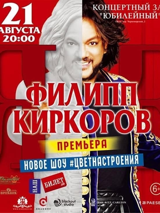 Концертно-театральная афиша Крыма с 15 по 21 августа