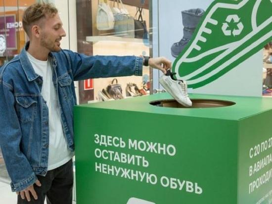 Барнаульцы могут сдать старую обувь и получить скидку на новую