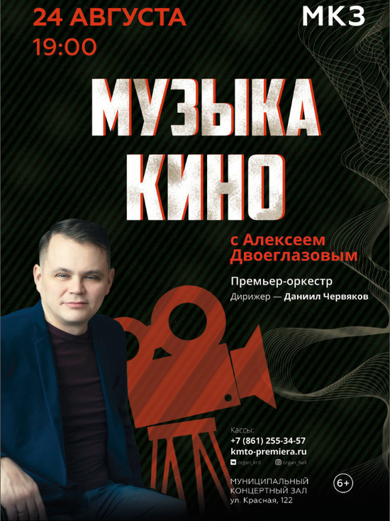 «Музыку кино» представят в МКЗ «Премьер-оркестр» и Алексей Двоеглазов