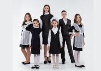 Роскачество высоко оценило произведённую на Кубани школьную форму