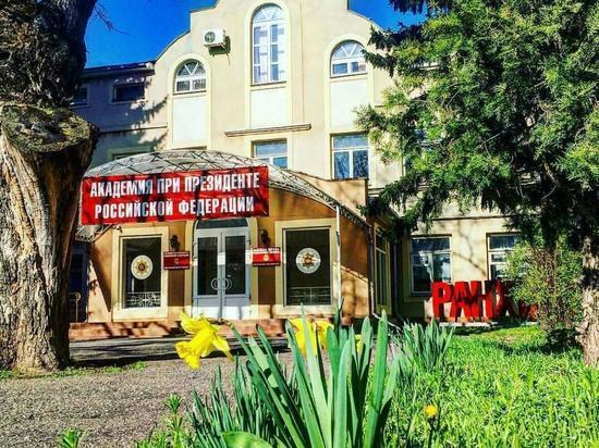 Академию в Пятигорске отнесли к центрам компетенций филиалов РАНХиГС