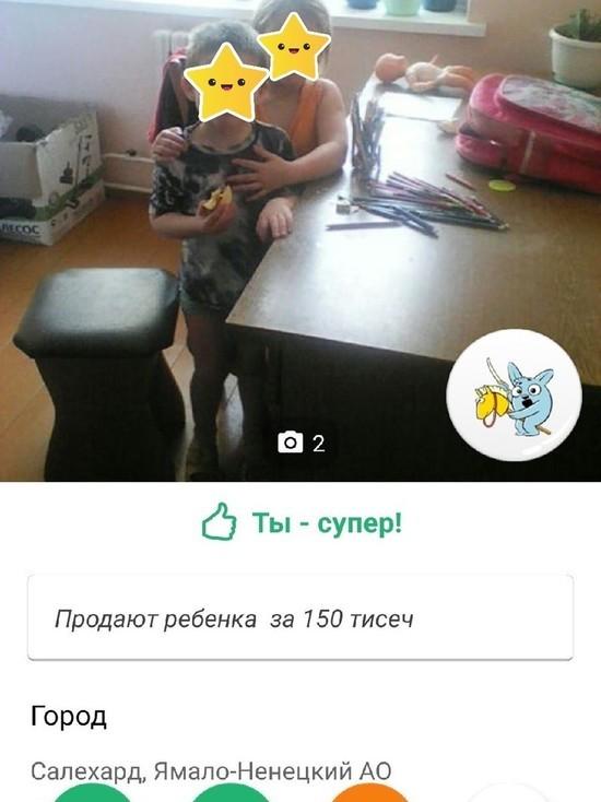 Житель Салехарда продает ребенка за 150 тыс. рублей