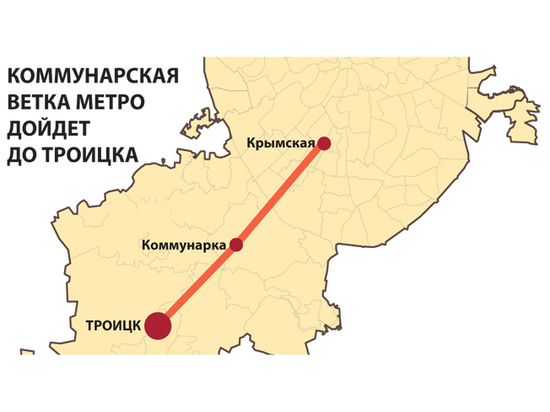 Новая линия метро пройдет от «Коммунарки» до Троицка