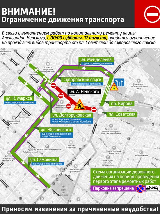 В Симферополе начинают ремонт улицы Невского: схема объезда