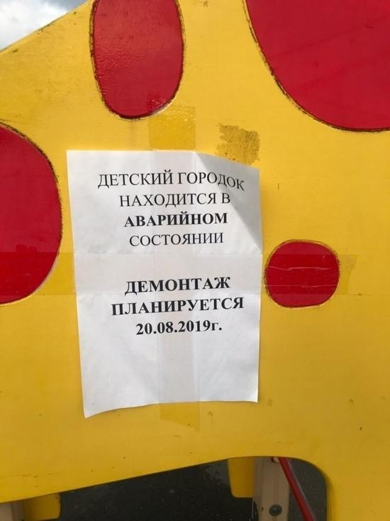 В Ярославле мэрия начала сносить детские городки
