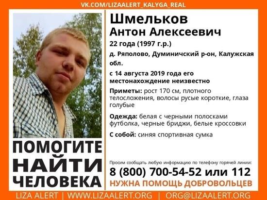 Пропавшего 5 дней назад молодого человека ищут в Калужской области