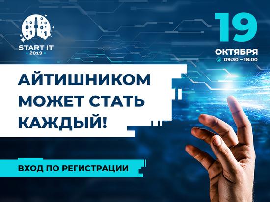 В Челябинске для будущих айтишников пройдёт бесплатная конференция