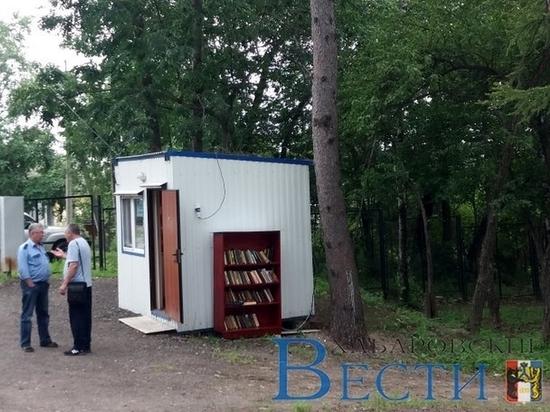 Шкаф буккроссинга появился в одном из парков Хабаровска