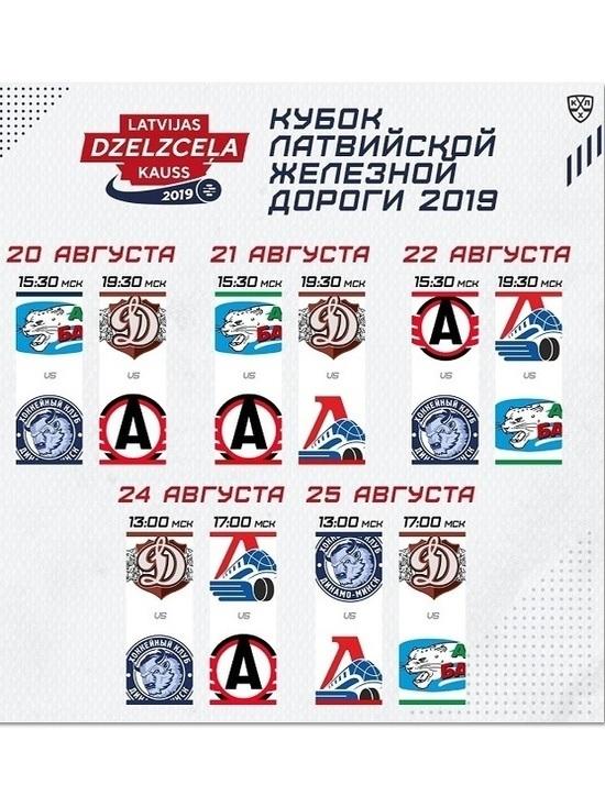 «Локомотив» отправляется на «Кубок железнодорожников»