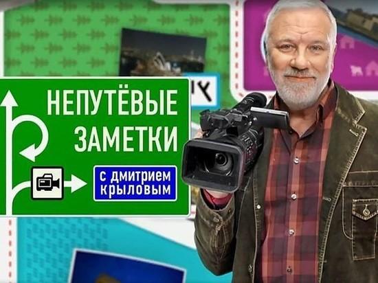Рыбинск покажут в программе «Непутевые заметки» по Первому каналу