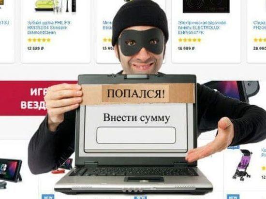 Жительница калмыцкой столицы стала жертвой интернет-аферистов