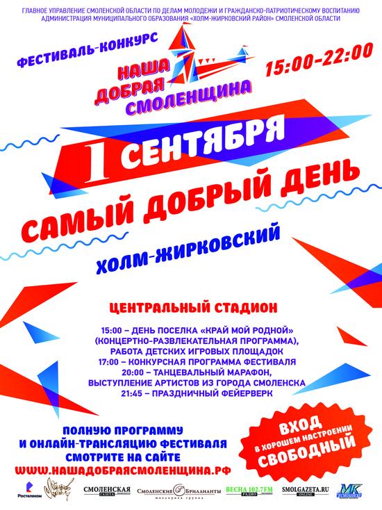 В Смоленском районе пройдет фестиваль «Наша добрая Смоленщина»