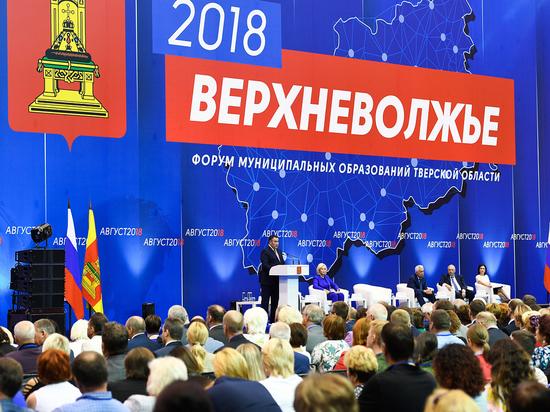 Стратегия роста: как меняется повестка форумов муниципальных образований Тверской области
